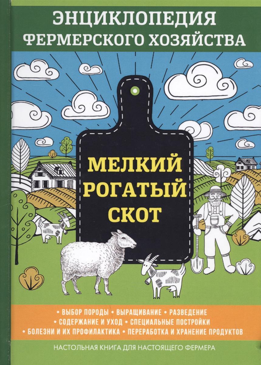 Мелкий рогатый скот. Энциклопедия фермерского хозяйства