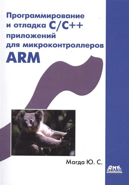Магда Ю. Программирование и отладка C/C++ приложений для микроконтроллеров ARM ю с магда микроконтроллеры pic24 архитектура и программирование