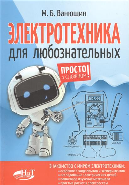Ванюшин М. Электротехника для любознательных электротехника