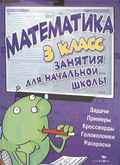 Математика. 3 класс. Занятия для начальной школы. Задачи, примеры, кроссворды, головоломки, раскраски