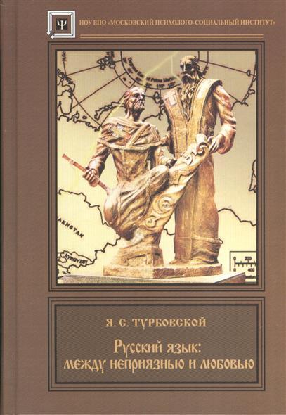Русский язык: между неприязнью и любовью
