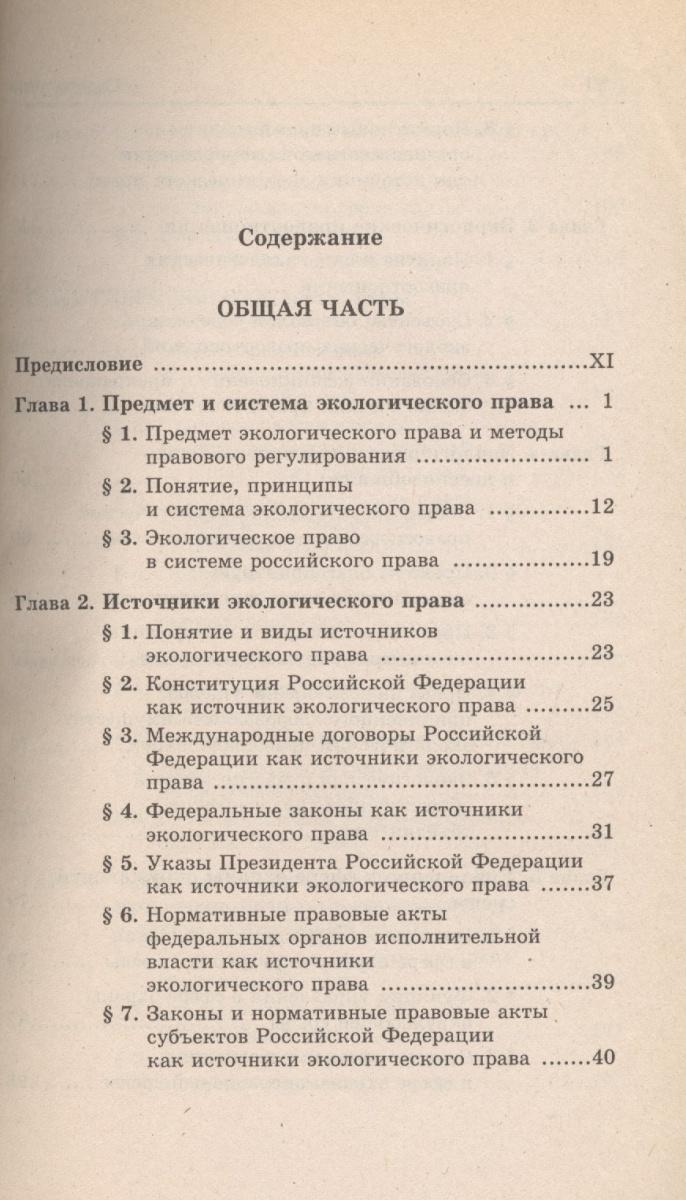 Крассов О. Экологическое право крассов о экологическое право учебник 3 е издание пересмотренное