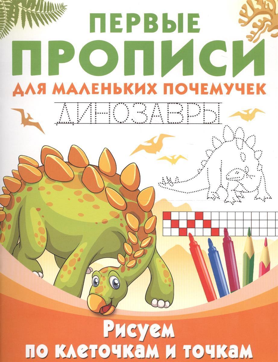 Дмитриева В., сост. Рисуем по клеточкам и точкам. Динозавры эксмо умные прописи рисуем по клеточкам и точкам