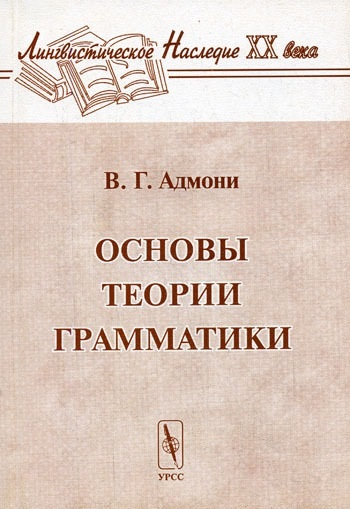 Адмони В. Основы теории грамматики основы теории корабля
