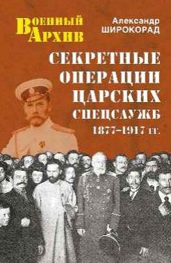 Широкорад А. Секретные операции царских спецслужб 1877-1917 гг.