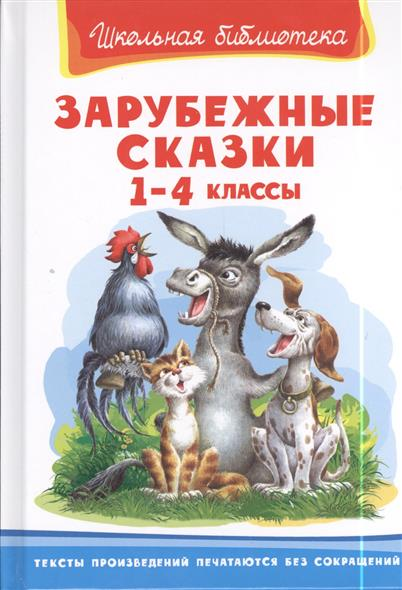 Шестакова И. (ред.) Зарубежные сказки. 1-4 классы