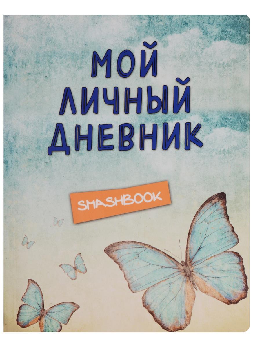 Смэшбук Мой личный дневник Ванильное небо
