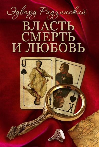 Радзинский Э. Власть, смерть и любовь (комплект из 4 книг) радзинский э с распутин жизнь и смерть