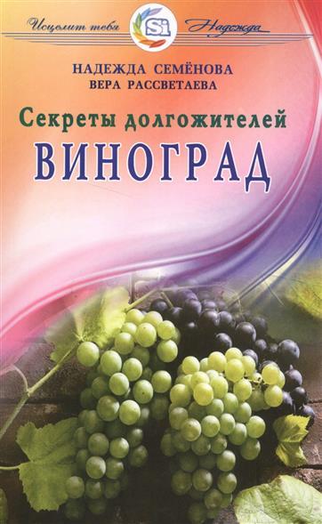 Семенова Н., Рассветаева В. Секреты долгожителей. Виноград