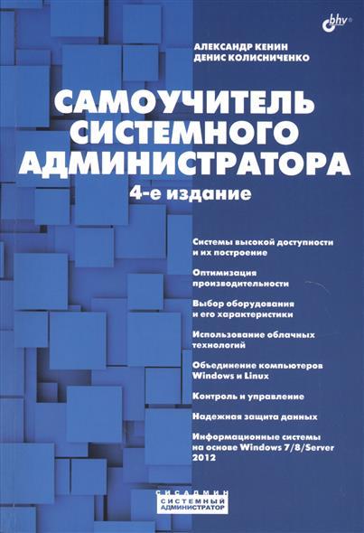 Кенин А., Колисниченко Д. Самоучитель системного администратора. 4-е издание, переработанное и дополненное рюкзак polar polar po001buawnb3