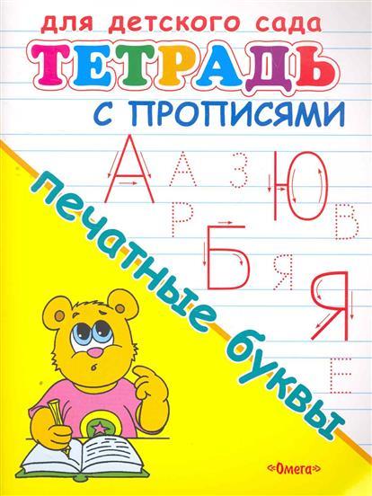 Для детского сада Тетрадь с прописями Печатные буквы