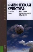 Физическая культура: методики практического обучения. Учебник