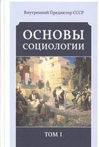 Основы социологии (комплект из 4 книг)