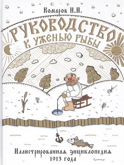 Руководство к ужению рыбы. Иллюстрированная энциклопедия 1913 года