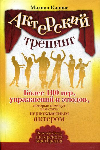 Актерский тренинг Более 100 игр упражнений и этюдов