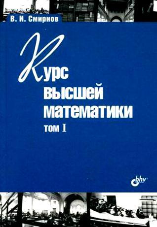 Смирнов В.: Курс высшей математики т.1