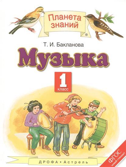 Бакланова Т. Музыка. 1 класс. Учебник