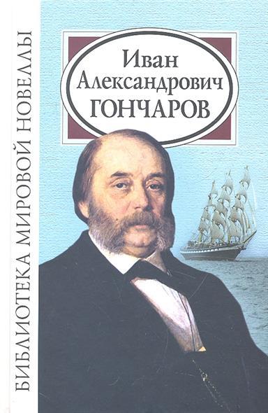 Гончаров И. Иван Александрович Гончаров