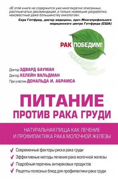 Бауман Э., Вальдман Х., Абрамс Д. Питание против рака груди. Натуральная пища как лечение и профилактика рака молочной железы скрининг рака молочной железы проблемы и решения