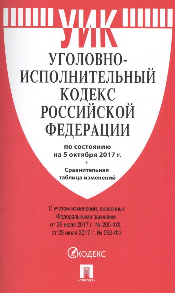 Уголовно-исполнительный кодекс Российской Федерации по состоянию на 5 октября 2017 года + сравнительная таблица изменений от Читай-город