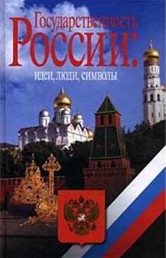 Государственность России: идеи люди символы