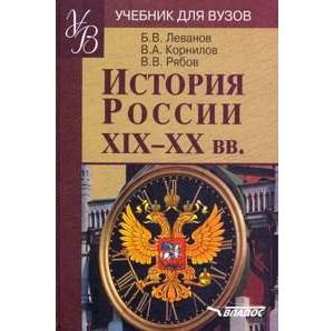 Леванов Б. История России 19-20 вв.