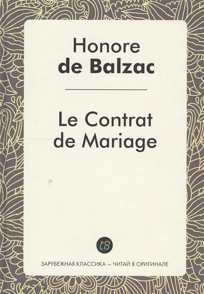 Balzac H. Le Contrat de Mariage. Le Roman en francais = Брачный контракт. Роман на французском языке