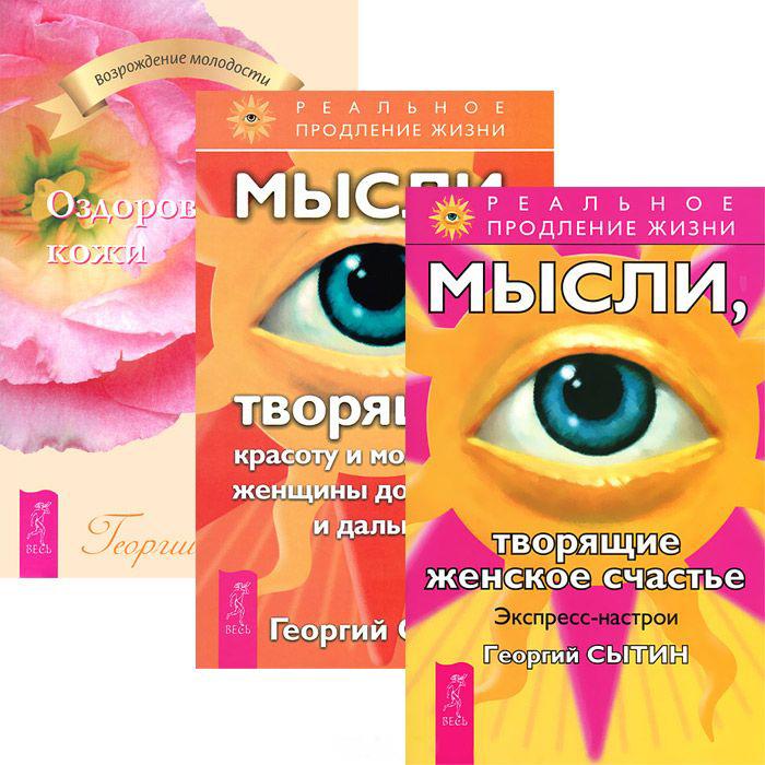 Сытин Г. Экспресс-настрои + Мысли, твор.красоту и молод.жен. + Оздоровление кожи (Комплект из 3-х книг) патология кожи комплект из 2 книг