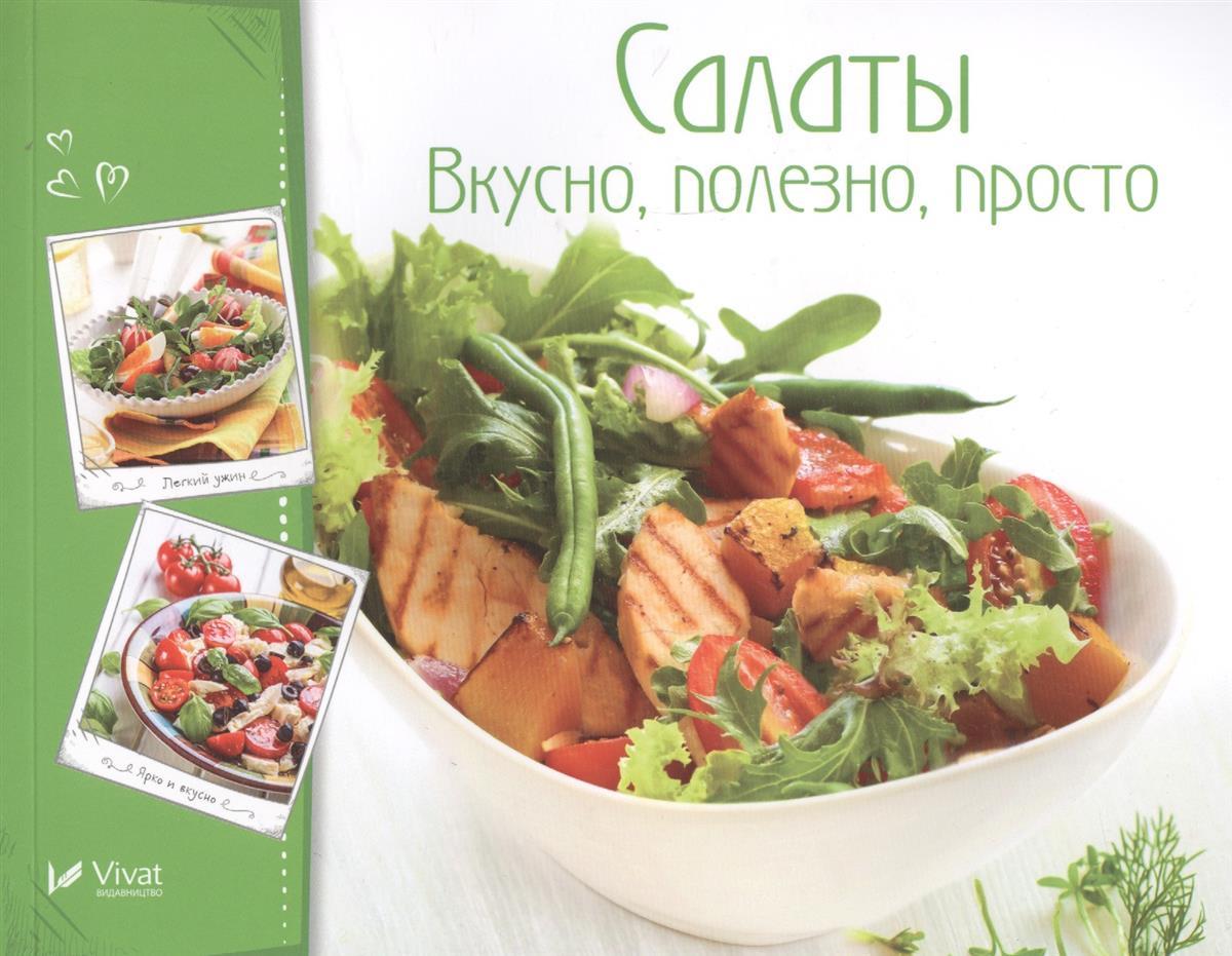 Романенко И., (сост.) Салаты. Вкусно, полезно, просто ISBN: 9789669422712 halal cosmetics скраб для тела mandarin 250 мл