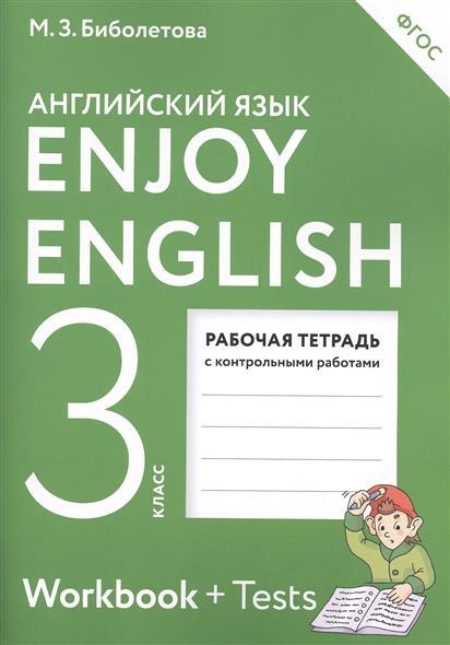 Enjoy English. Английский с удовольствием. 3 класс. Рабочая тетрадь с контрольными работами