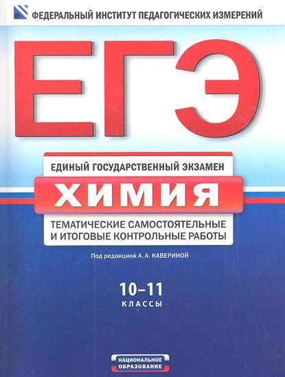 ЕГЭ. Химия. Тематические самостоятельные и итоговые контрольные работы. 10-11 класс