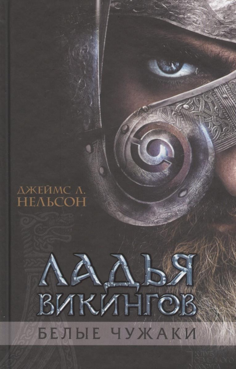 Нельсон Дж. Ладья викингов. Белые чужаки хейвуд дж люди севера история викингов 793 1241