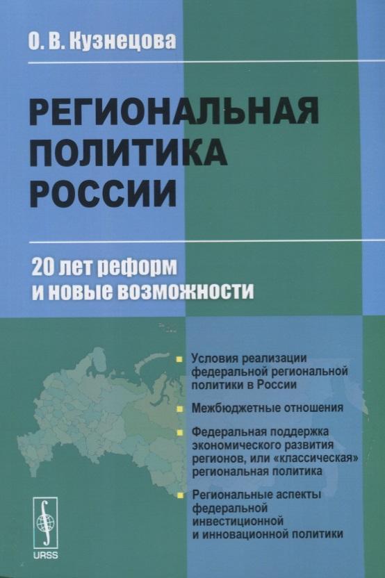 Региональная политика России. 20 лет реформ и новые возможности от Читай-город