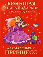 Данкевич Е. Большая книга подарков своими руками для мал. принцесс мебель своими руками cd с видеокурсом