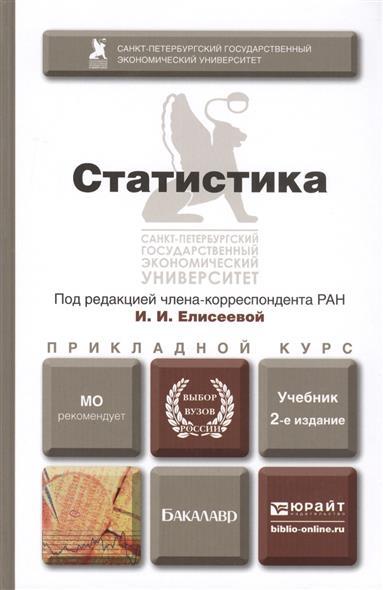 Статистика. Учебник для прикладного бакалавриата. 2-е издание, переработанное и дополненное