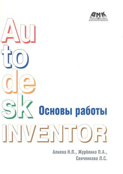 Autodesk Inventor. Основы работы. Учебное пособие