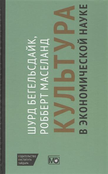 Бегельсдайк Ш., Маселанд Р. Культура в экономической науке
