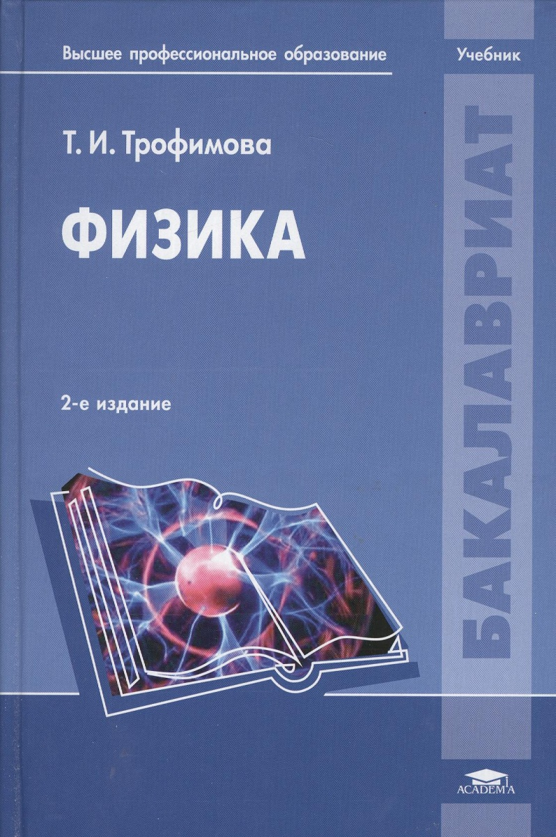 Трофимова Т. Физика. Учебник. 2-е издание, переработанное и дополненное