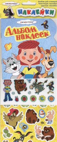Альбом наклеек Союзмультфильм + блестящие и цветные наклейки детские наклейки монстер хай monster high альбом наклеек