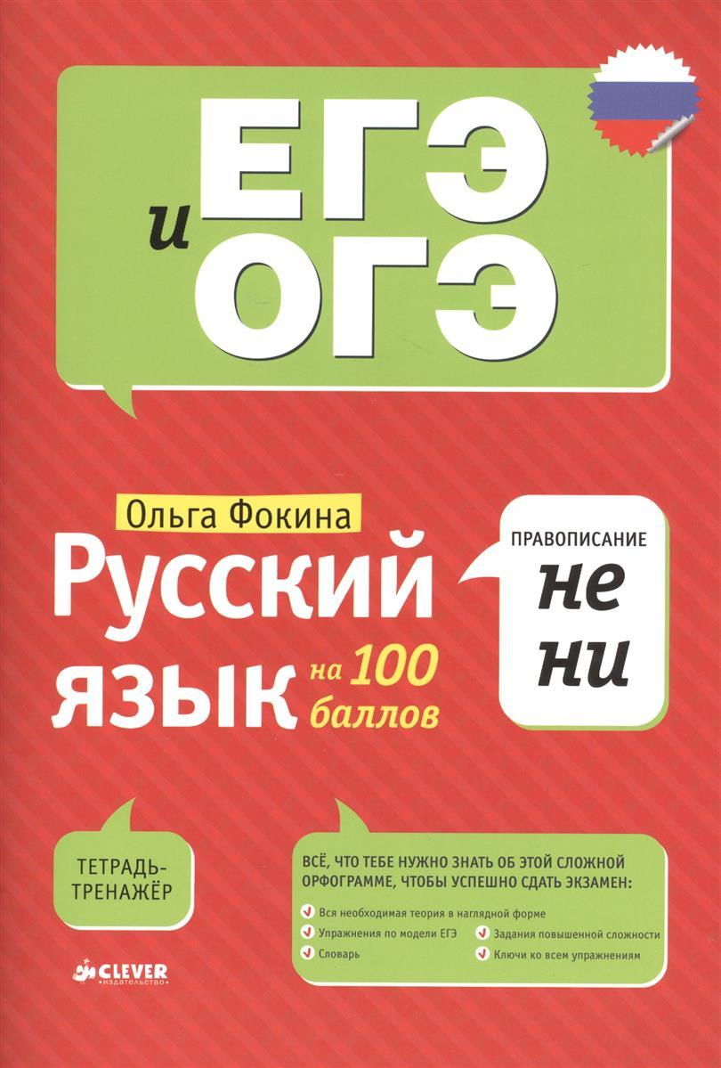 где купить Фокина О. Русский язык на 100 баллов. Правописание