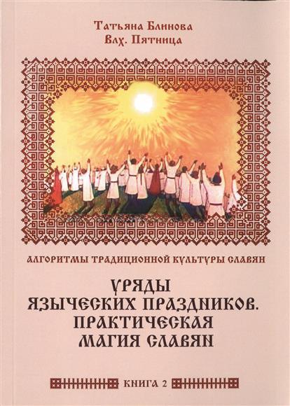 Уряды языческих праздников. Практическая магия славян. Книга 2