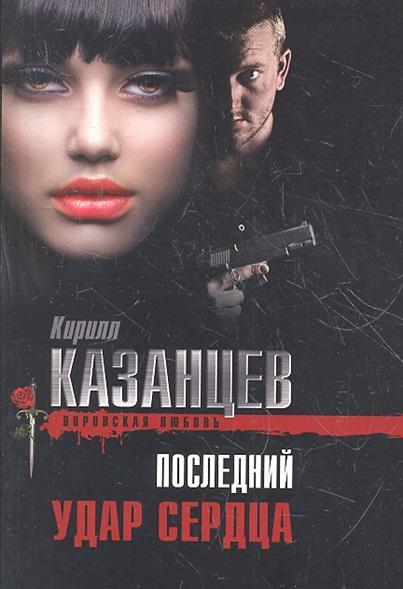 Казанцев К. Последний удар сердца кирилл казанцев мажорный поцелуй