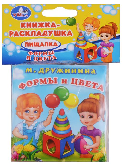 Формы и цвета. Книжка-раскладушка для ванны (пищалка) игрушки для ванны умка книга раскладушка для ванны союзмультфильм любимые герои