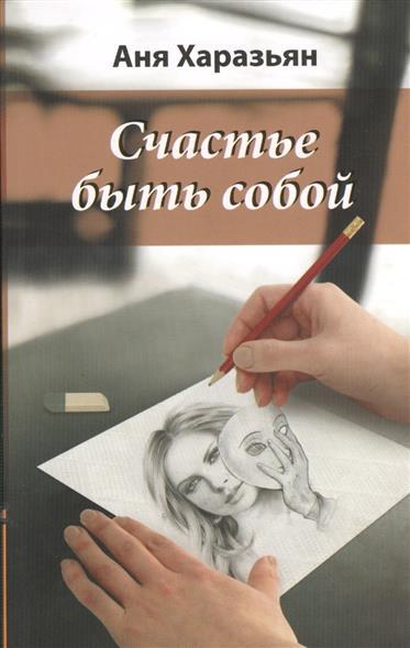 Харазьян А. Счастье быть собой