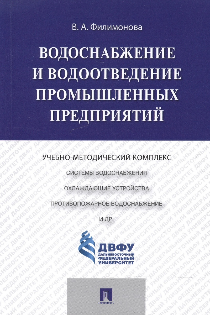 Филимонова В. Водоснабжение и водоотведение промышленных предприятий. Учебно-методический комплекс водоснабжение