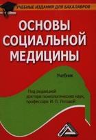 Основы социальной медицины: Учебник