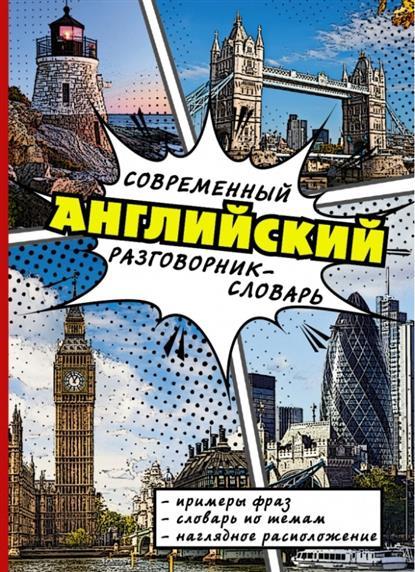 Современный английский разговорник-словарь. Примеры фраз. Словарь по темам. Наглядное расположение