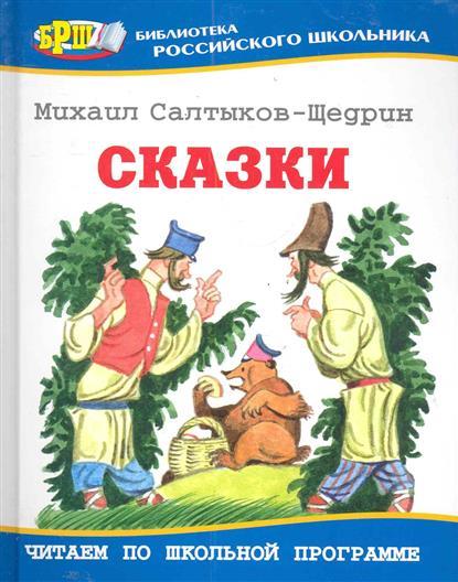 Салтыков-Щедрин Сказки