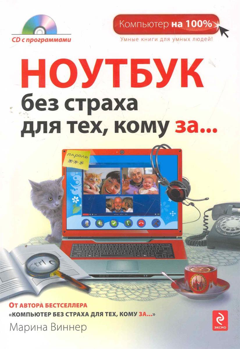 Виннер М. Ноутбук без страха для тех кому за... виннер м ноутбук с нуля для любого возраста