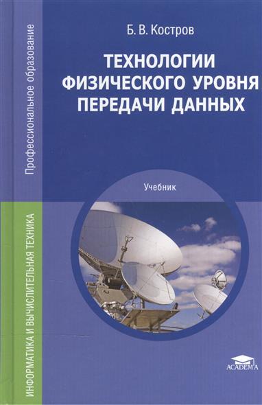 Технологии физического уровня передачи данных. Учебник